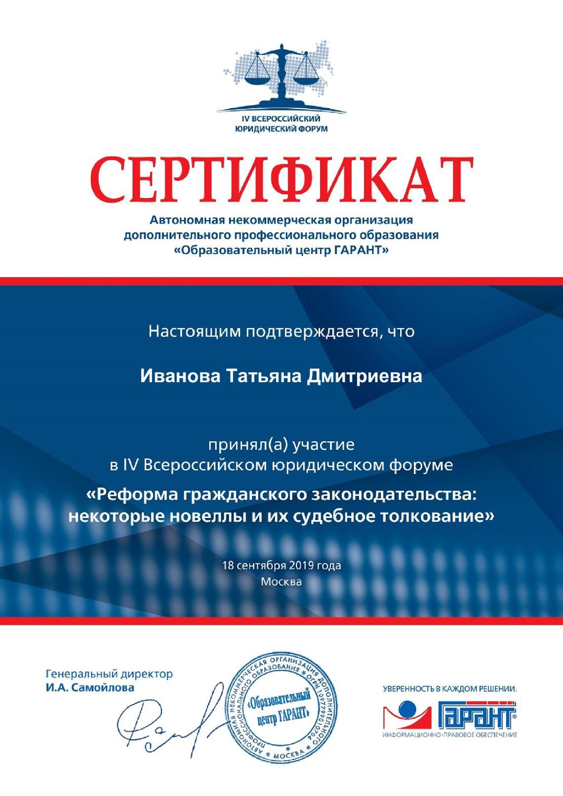IV Всероссийский юридический форум
