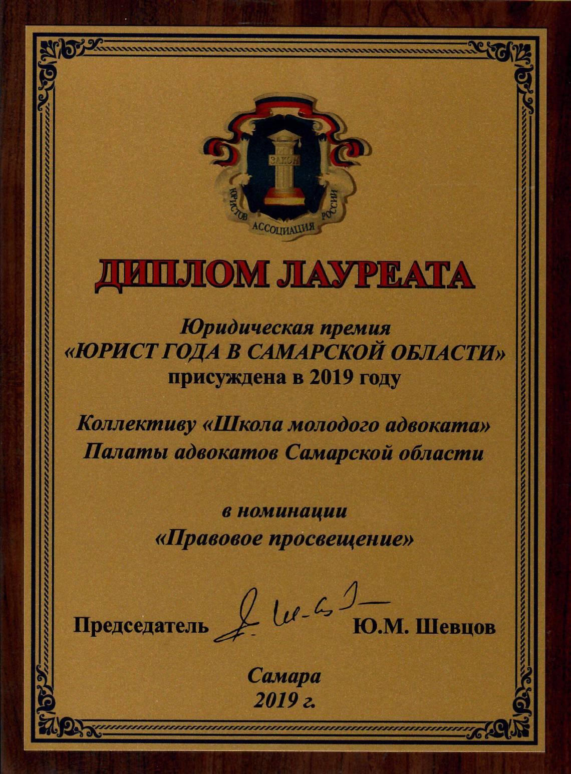 2019 юрист года в Самарской области