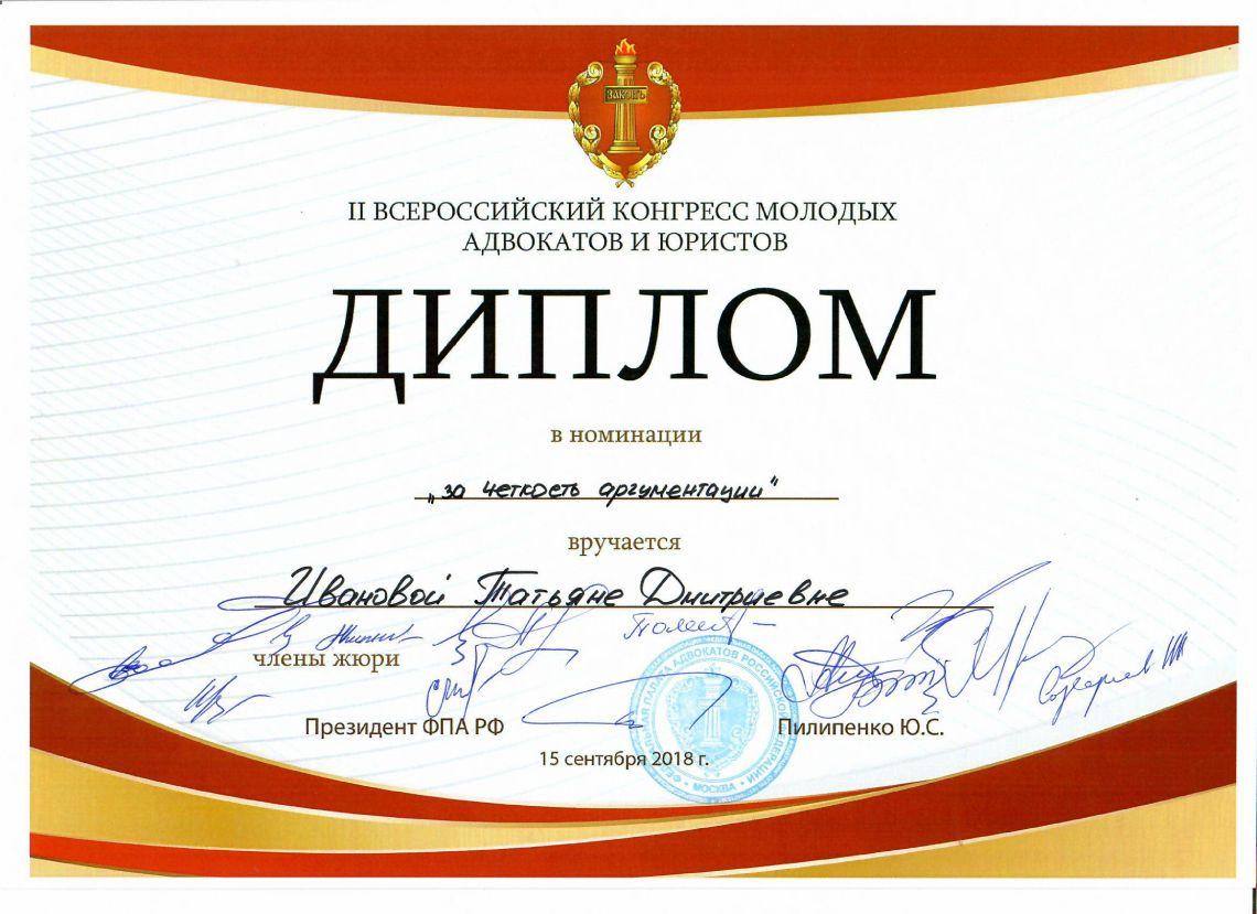 II Всероссийский конгресс молодых адвокатов и юристов